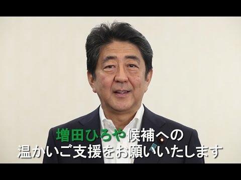 増田ひろやさんを東京都知事に! - YouTube