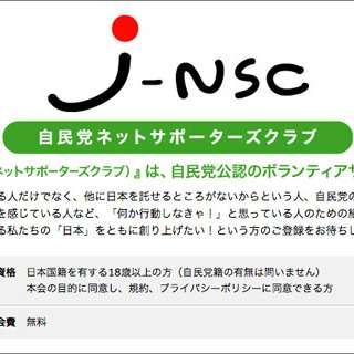 他党の選挙妨害も!自民党の公認ネットサポーターの正体はネトウヨだった!? | ビジネスジャーナル