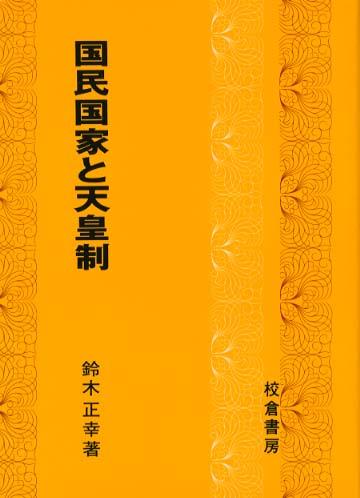 国民国家と天皇制 / 鈴木 正幸【著】 - 紀伊國屋書店ウェブストア