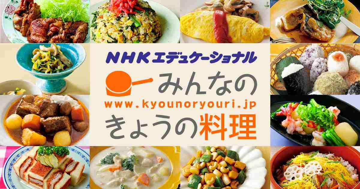 みんなのきょうの料理 - NHK「きょうの料理」で放送された料理レシピや献立が探せる!