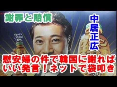 【謝罪と賠償】40過ぎのSMAP中居、慰安婦の件で韓国に謝ればいい発言!ネットで袋叩きへ - YouTube