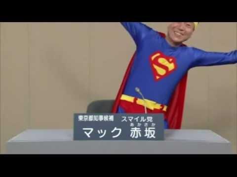2012 東京都知事選挙 マック赤坂 政見放送 (公共放送版) - YouTube