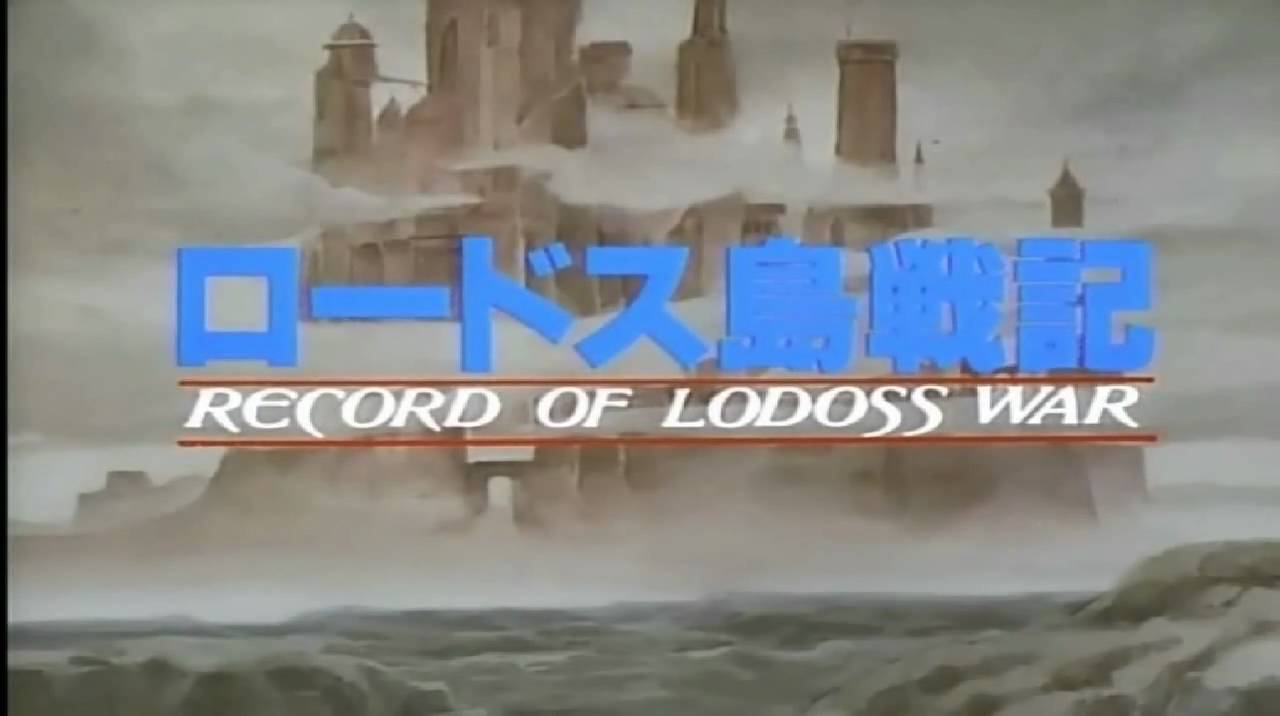 Record of Lodoss War Opening ロードス島戦記OP - YouTube