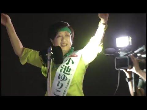 【都知事選2016】7.30小池ゆりこ候補、池袋で最後の訴え[桜H28/7/30] - YouTube