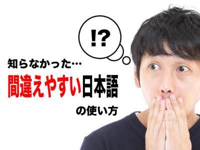 爆笑=大笑いじゃない!?実は間違って使っていた日本語ランキング