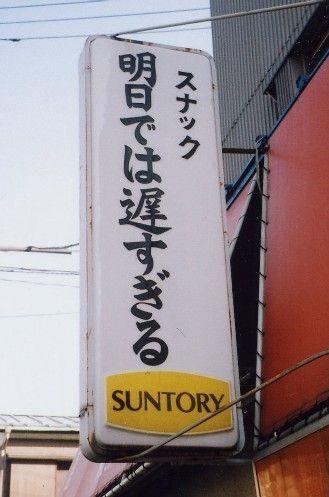 まったり居酒屋開店〜18店舗目