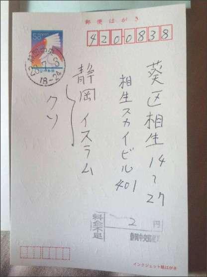 静岡ムスリム協会、イスラム教を誹謗中傷する心ないはがきを公開