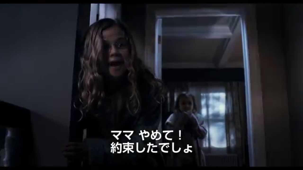 """ホラー映画『MAMA』予告編――恐怖の""""ママ""""がやってくる! - YouTube"""