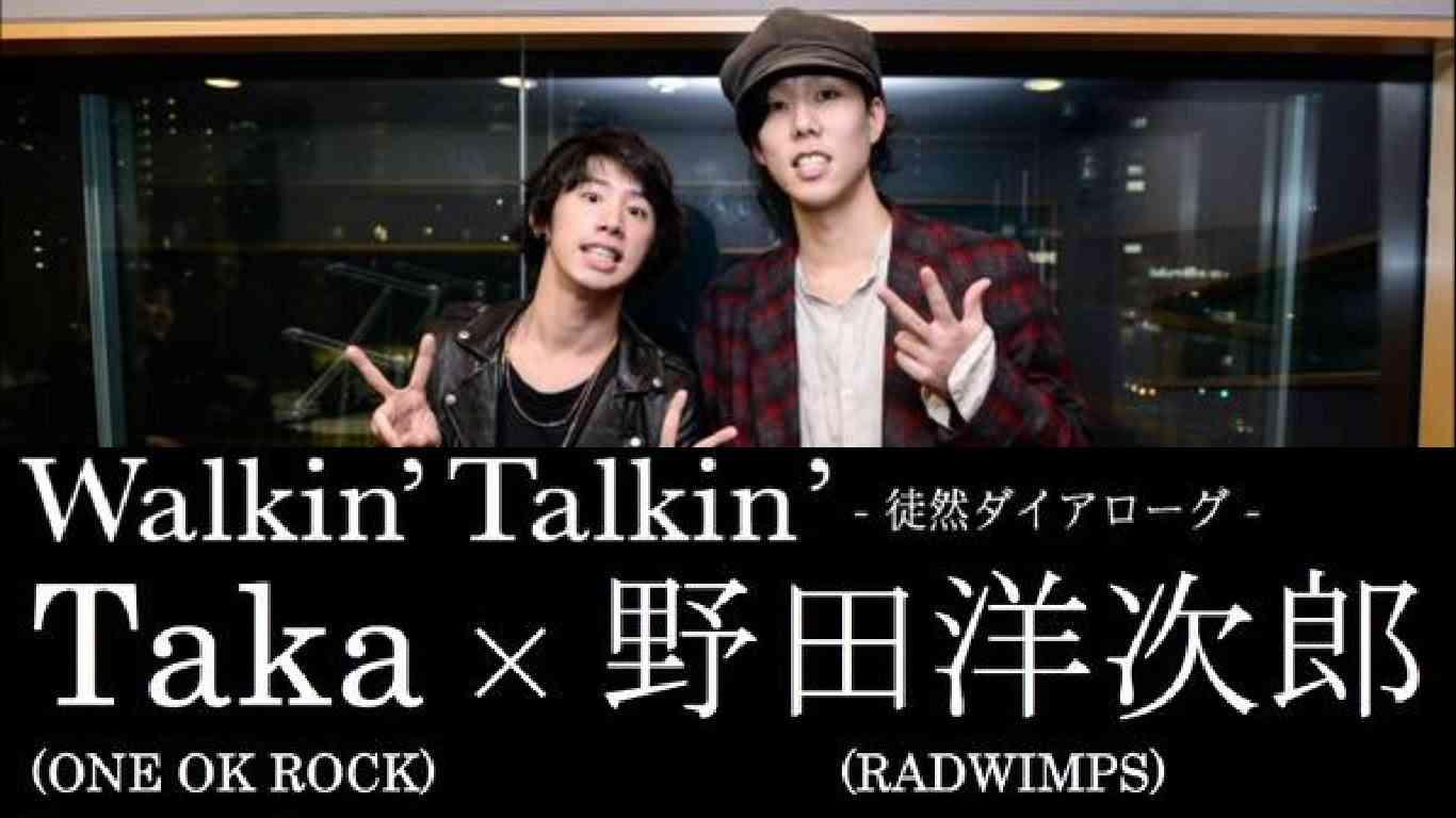 理由語る!2人は女性ボーカリストが好き 魅力は何? Taka(ONE OK ROCK)&野田洋次郎(RADWIMPS) ラジオ - YouTube