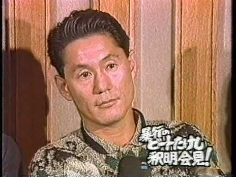 takeshi interview friday incident 2/2 - YouTube
