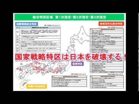 【三橋貴明】安倍政権の国家戦略特区で日本終了「アメリカの植民地化」 - YouTube