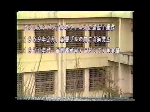 オウム真理教 制作 「戦いか破滅か!現代の黙示録を解く!」 - YouTube