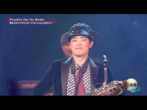 さかなクン 東京スカパラダイスオーケストラ 音楽の日×CDTV - YouTube