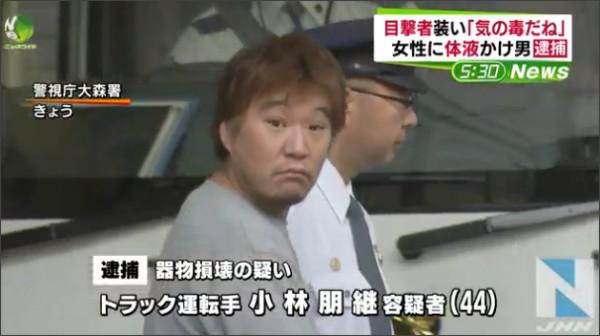 目撃者装い「気の毒だね」、女性に体液かけた疑いで男逮捕