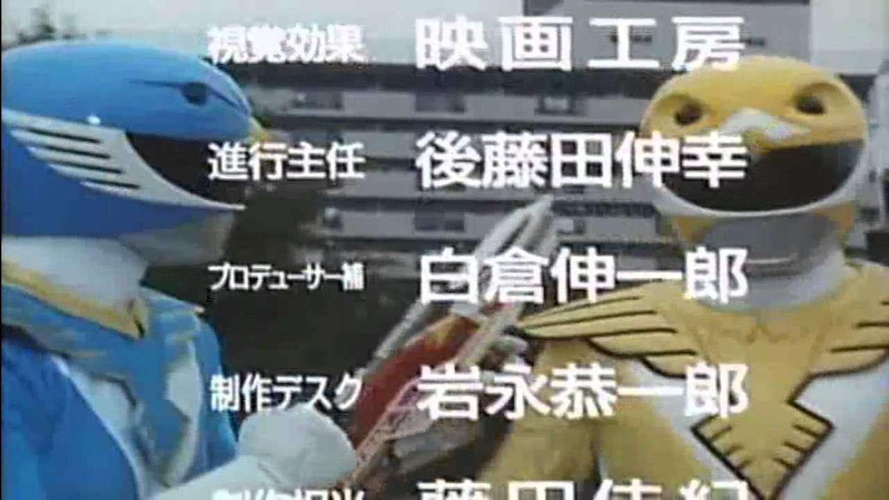 Jetman Ending HD - YouTube