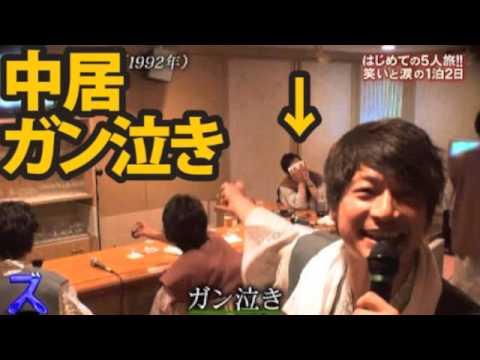 【キムタク】SMAP中居正広のガン泣きを語る! 【元SMA森且行もみて喜んだらしい】 - YouTube