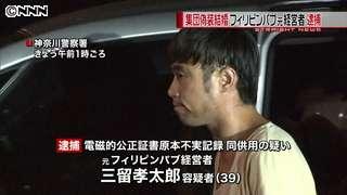 フィリピンパブ集団偽装結婚 主導の男逮捕 日テレNEWS24