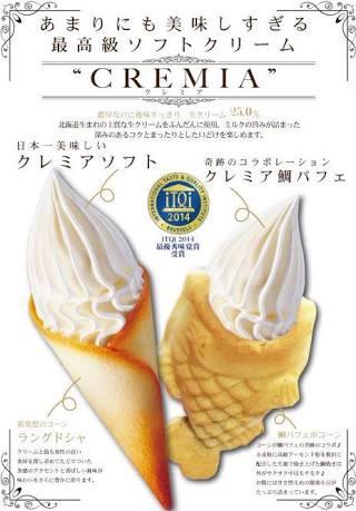今まで食べた中で1番美味しかったソフトクリーム