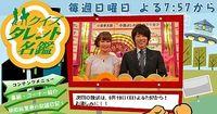 【TBS】「クイズ☆タレント名鑑」「水曜日のダウンタウン」のスタッフが作った番組まとめ - NAVER まとめ
