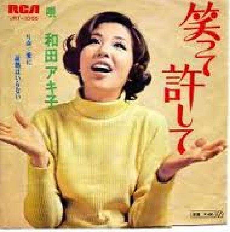 """和田アキ子、高島礼子の""""離婚""""にNO!「妻の責任として更生見極めるべき」"""