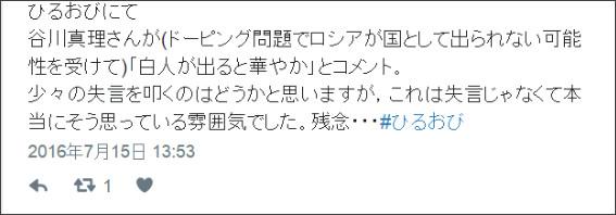 TBS・ひるおびで谷川真理が人種差別発言「白人の選手がいたほうが華やか」「白人は見てるだけで楽しくなる」