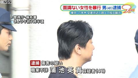 41歳DQN蒲池英貴、六本木でとんでもない事件を起こし逮捕www(顔画像あり) : NEWSまとめもりー|2chまとめブログ