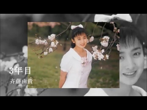 【斉藤由貴】3年目 - YouTube