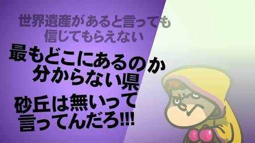 島根県民語りましょう!!