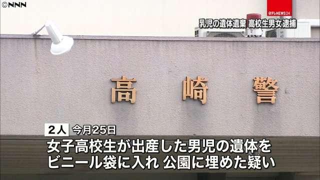 生まれたばかりの赤ちゃん埋めた疑い 高校生の男女逮捕