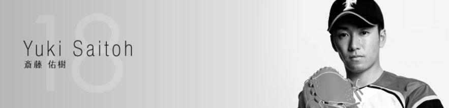 """赤坂8丁目発 スポーツ246:日本ハムが""""ハンカチ王子""""を「クビ」にしない理由 (1/4) - ITmedia ビジネスオンライン"""