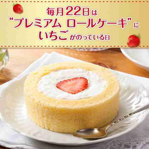 毎月22日は「プレミアム ロールケーキ」にいちごがのっている日|いつでもおウチがカフェになる。ウチカフェスイーツ|ローソン