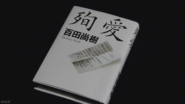 たかじん氏描いた本で幻冬舎に賠償命令 | NHKニュース