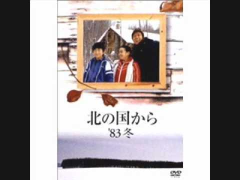 北の国から BGM(1981年) - YouTube