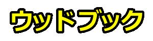 日記全記事 | ウッドブック