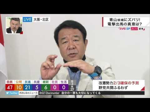 【参議院選挙】「自民党」 青山繁晴さんおめでとうございます! - YouTube