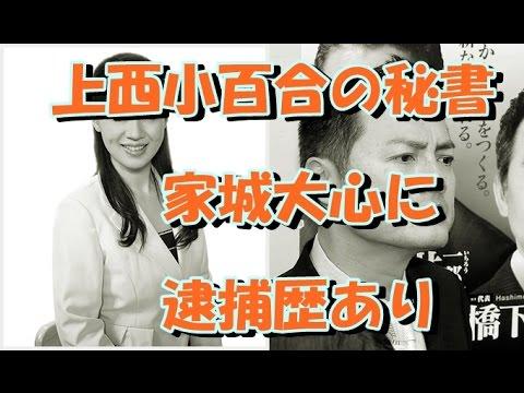 上西小百合の秘書の名前は家城大心。逮捕歴あり - YouTube