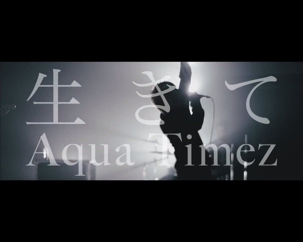 Aqua Timez 『生きて』  Music Video - YouTube