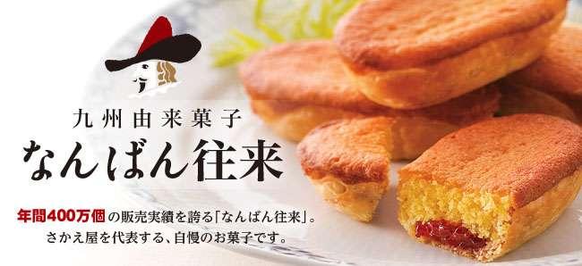 各都道府県の美味しいスイーツ教えて!