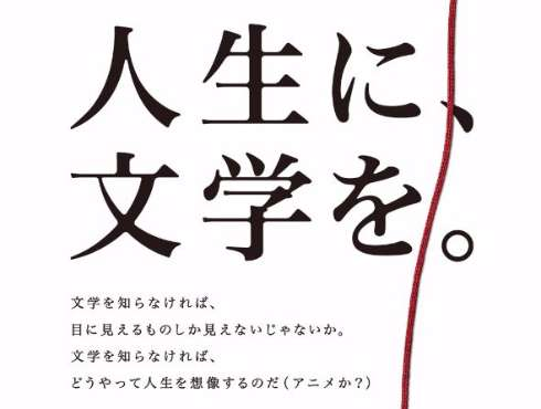 日本文学振興会の広告「人生に、文学を。」が「アニメを馬鹿にしているのでは」と物議