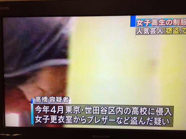 元キンコメ高橋健一被告に盗まれた制服戻る「臭い普通」