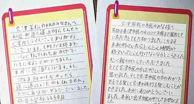 「やさしさを学びました」新潟の児童、会津若松市民の親切にお礼状:福島民友ニュース:福島民友新聞社 みんゆうNet