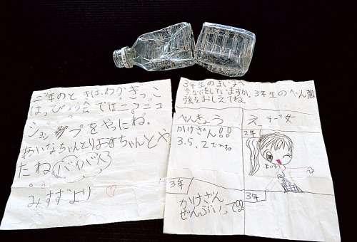 女児からの手紙、御前崎に漂着 「未来の自分」宛て|静岡新聞アットエス