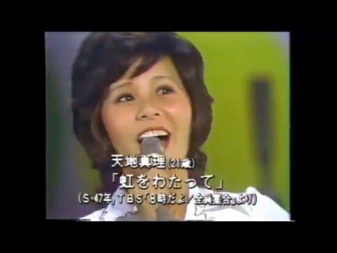 虹をわたって 天地真理 (1972) - YouTube