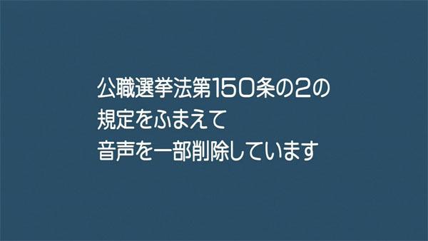 【閲覧注意】後藤輝樹氏の政見放送がヤバすぎる!とネットで話題に!外山恒一氏を超えたか?