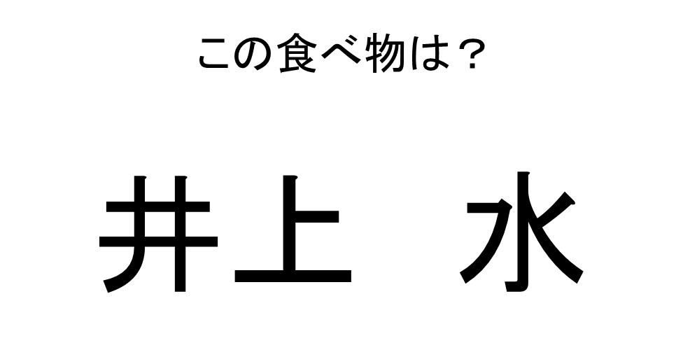 【画像でクイズ】