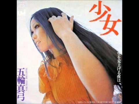 五輪真弓/少女 (1972年) - YouTube