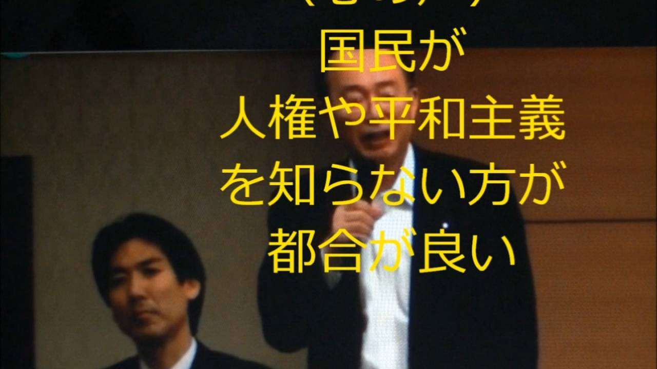 自民党議員連盟 創生「日本」 憲法改正集会 【 自民の本音 】 - YouTube