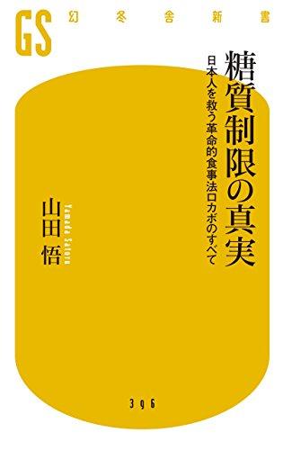 要約「ガッテン!(ためしてガッテン)  追跡 糖質制限ダイエットの落とし穴」▽糖質ゼロは危険&果糖に注意ほか【2016年7月6日(水)放送内容 NHK】 - yonta64のテレビ番組ブログ