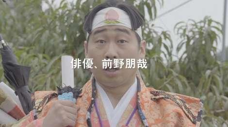 """話題の""""一寸法師""""前野朋哉、岡山県では桃太郎だった"""
