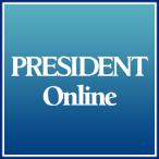 最新記事一覧:PRESIDENT Online - プレジデント